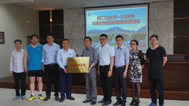 法学院代表浙江工业大学与义乌中学签订共建协议